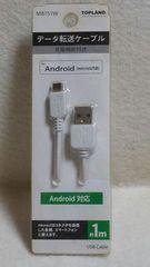 Android対応データ転送ケーブル/充電機能付き/新品