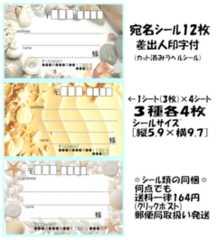 ★D-29★夏柄(貝殻)*宛名シール…3種12枚♪