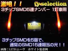 Mオク】ミラL275S/285S系/1灯車用ナンバー灯全方位照射型15連ホワイト