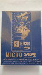 仮面ライダー鎧武(MICRO)フィギュア王の付録