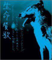 THE ELEPHANT KASHIMASHI「生命賛歌」エレファントカシマシ CCCD