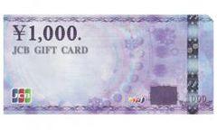 【柔軟対応♪】お急ぎの方も!JCB商品券 10000円分
