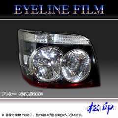 送料無料 松印アイラインフィルム ■ アトレー S320/S330