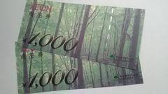 イオン商品券2000円分