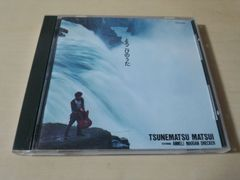 松井常松CD「よろこびのうた」BOOWY●