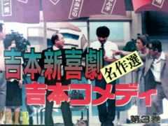元祖・吉本新喜劇+吉本コメディ�B名作選-1985未DVD