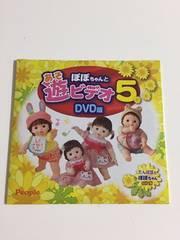 ぽぽちゃんと遊ビデオ5