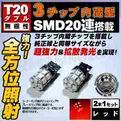 LED T20 ダブル球 無極性 3チップSMD 20連 レッド 赤 エムトラ