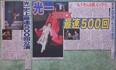 堂本光一★2008.1/7★スポーツ紙(2紙)