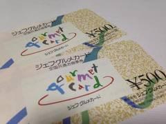 ジェフグルメカード 500円券2枚 1000円分