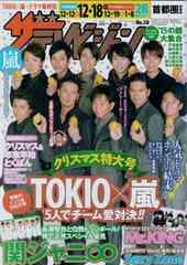 テレビジョン2015年12月18日号 嵐とTOKIO表紙