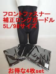 新品!4枚組5L98黒色フロントファスナー式パワーネット製ロングガードル