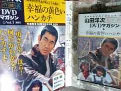 新品-山田洋次DVDマガジン-幸福の黄色いハンカチ-高倉健