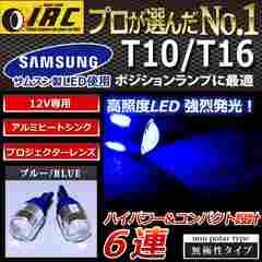 送料無料 2】T10 T16 バルブ LED ウェッジ 青 プロジェクター 2個