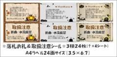 ▲ハロウィン-4▲落札お礼&取扱注意シール*3種24枚♪