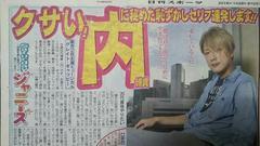 内博貴◇2016.6.25日刊スポーツ Saturdayジャニーズ