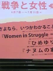 映画館特別企画 シリーズ戦争と女性