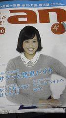 大原櫻子、求人情報誌an2014年12月8日かながわ版