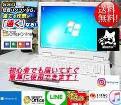 真っ白☆FMV-NF☆SSD交換可☆最新windows10搭載☆彡