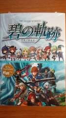 英雄伝説 碧の軌跡 スペシャルコレクションブック 未開封