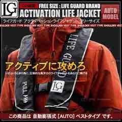 ★ライフジャケット 自動膨張 ベスト ブラック 黒色【A】