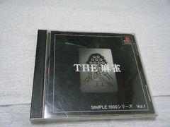 SIMPLE1500シリーズVol.1 THE 麻雀(PS用)