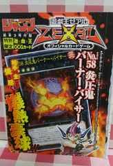 『炎圧鬼バーナー・バイサー』遊戯王ゼアルOCGカード