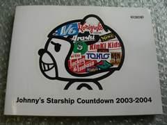Johnny's Starship Countdown 2003-2004【WEB限定DVD】TOKIO嵐V6