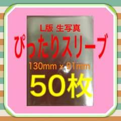 OPP袋☆L版生写真 ぴったりスリーブ 50枚 ジャニーズ AKB 乃木坂