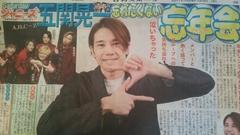 A.B.C-Z 五関晃一◇12/2 日刊スポーツ Saturdayジャニーズ
