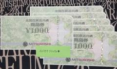 全国百貨店共通商品券1000円6枚6000円分◆モバペイ歓迎