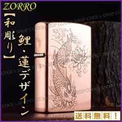 和彫り 鯉蓮デザイン オイルライター ZORRO ピンクゴールドzippo