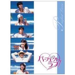 ■DVD『パーフェクトラブ! DVD-BOX』福山雅治 木村佳乃
