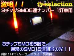 Mオク】ミライースLA300S/310S系/1灯車用ナンバー灯全方位照射型15連ホワイト