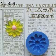 デコ型◆ガーベラ◆ブルーミックス・レジン・粘土