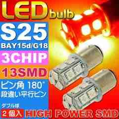 S25(BAY15d)/G18ダブル球LEDバルブ13連レッド2個 as135-2