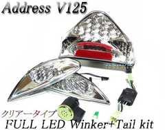 【高品質】アドレスV125/GフルLEDウインカー+LEDテール クリアーレンズ