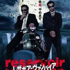 新品DVD【レザボア ヴァンパイア】送料無料