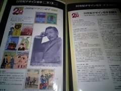 20世紀デザイン切手 12580円分 おまけ有