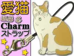 斑猫 茶 愛猫ストラップ金属チャーム Ad103