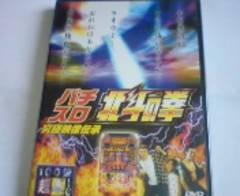 パチスロ北斗の拳/DVD《未開封》
