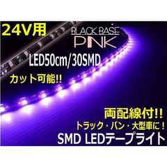送料無料!トラック用24V/ピンクSMDLEDテープライト/50cm