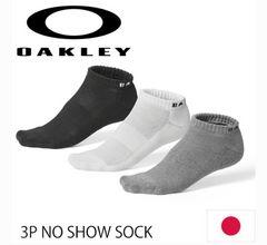 OAKLEY ソックス3足セット サイズ25〜27