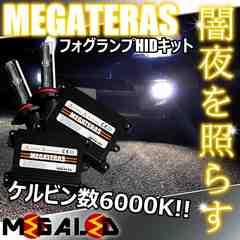 Mオク】シビックハイブリッドFD3系/フォグランプHIDキット/H11/6000K
