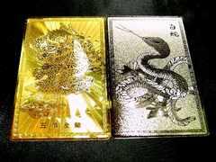 護符(御守り)金箔&銀箔護符 皇帝龍×白蛇カード 2枚セット