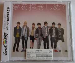 ★新品★ ジャニーズWEST ジパング・おおきに大作戦 初回盤B CD+DVD