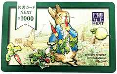 図書カード  NEXT 1000