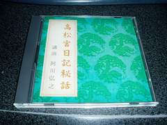 講演CD「阿川弘之/高松宮日記秘話」通販限定 即決