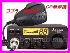 Cobra 19DX IV CB無線機 新品 箱入り 国内発送 即納