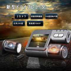 新型ドライブレコーダー  2カメラ リアカメラ付きCarDVR-12